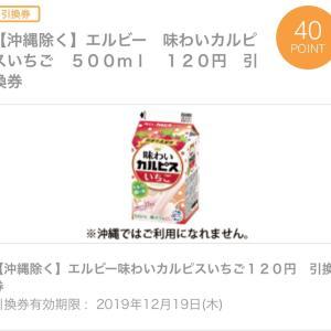 実質20円❤︎itsmonにポン活カルピス出てますよ〜♪