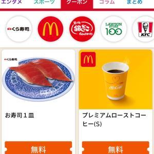 マックコーヒーが無料〜❤︎