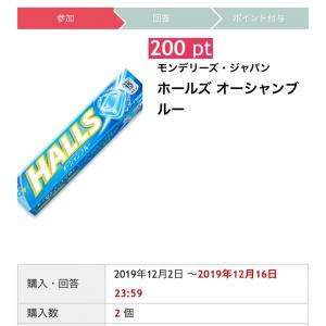 急ぎ〜‼︎のど飴が2個無料〜❤︎