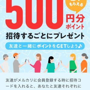 今日から500円もらえます❤︎(//∇//)