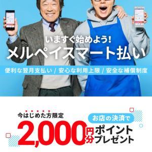 最大3500円もらえるお得なキャンペーン‼︎