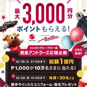 10万名に1000円当たる❤︎