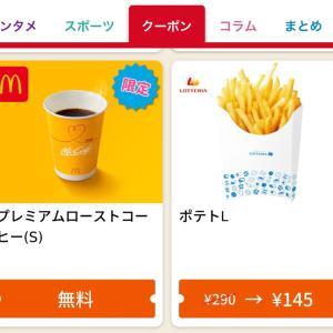マックコーヒー2杯目も無料❤︎とその場で175万名に無料クーポンなど当たる♪