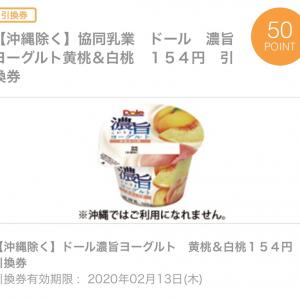 実質30円❤︎itsmonにポン活ヨーグルト出てますよ〜♪
