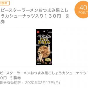 実質30円❤︎itsmonにポン活ベビースター出てますよ〜♪