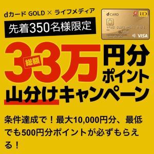 全員500円‼︎最大1万円もらえるお得なキャンペーン中‼︎