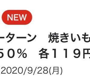 実質20円❤︎itsmonにポン活ハッピーターン出てますよ〜♪