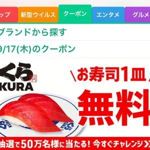 その場で50万名にくら寿司当たる❤︎と絶対にびっくらポンがもらえる裏ワザ♪