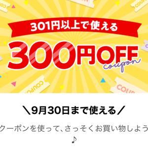 301円以上で使える300円OFFクーポン❤︎