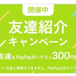 PayPayフリマ新規さんは300円分のPayPayボーナスもらえます❤︎