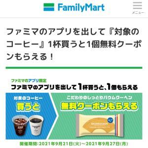 ファミマコーヒー買うとバウムクーヘンもらえます❤︎