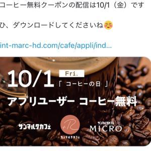 サンマルクカフェのコーヒーが無料〜❤︎