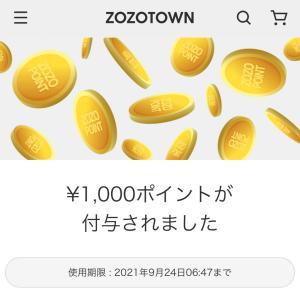 ZOZOTOWN1000円もらえてお得ポチしました♪