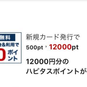 楽天カード発行で2万円のお小遣いがもらえます❤︎