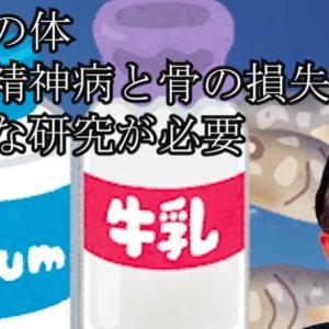 【乳がん、精神病の予防の決め手は「牛乳絶ち」】