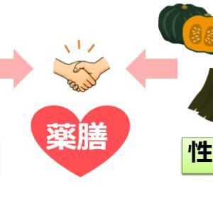 【1月新規講座募集】きちんと学ぶ薬膳の基礎(全五回)~マッチングができるかはここ次第
