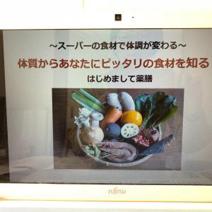 【4月新規講座募集】オンライン「はじめまして薬膳(特別バージョン)」
