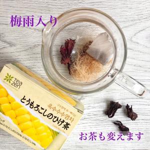 蒸し暑い~!!梅雨の薬膳茶は、浮腫み対策だけでなく◯◯対策も兼ねられるもの