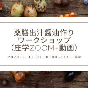 ありがとう!5分で満席【薬膳出汁醤油作りワークショップ(座学zoom)+ワークショップ(動画)