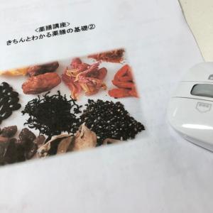 中医学の基礎でハマる人続出の【きちんとわかる薬膳の基礎(全五回)】の2回目を開講しました