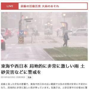 2018年7月西日本豪雨テロ