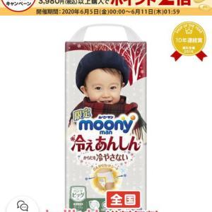 楽天♡オムツ1袋618円