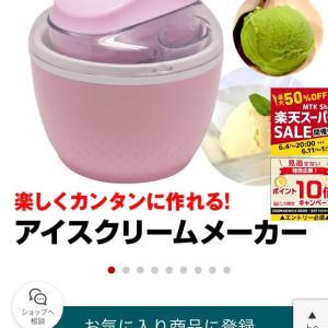 アイスクリームメーカー激安♡