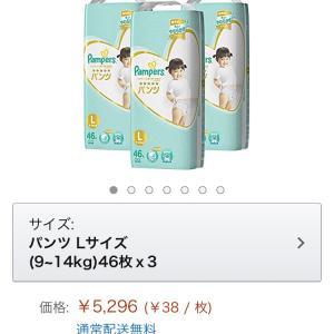 Amazonオムツ激安♡30%OFF