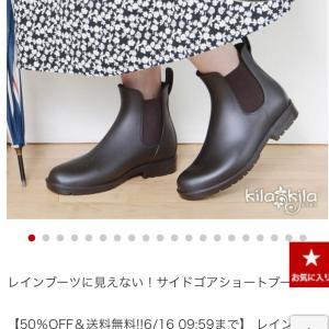 楽天レインブーツ1494円♡