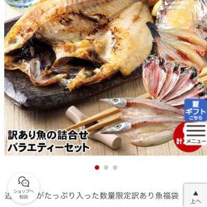楽天干物28枚2322円♡