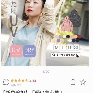 急ぎイーザッカーマニア♡パーカー700円