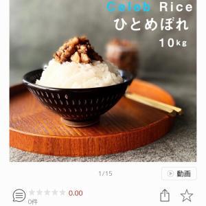 12時からお米2140円送料無料♡