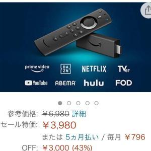 Amazonファイヤースティック43パーOFF