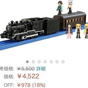 Amazon無限列車予約受付♡