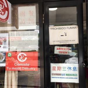 パナマの中華レストラン: Laichin