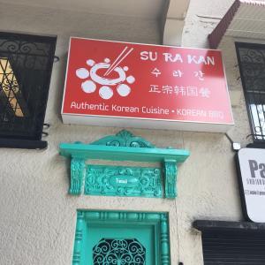 パナマで韓国料理:Pasion al Carbon 移転先 SuRaKan