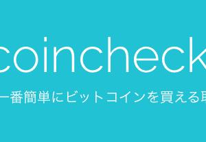 【日本で一番簡単にビットコインが買える】coincheck 取引方法