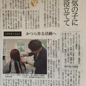 南日本新聞に掲載してもらいました~!
