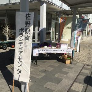 佐野駅南災害ボランティアセンター
