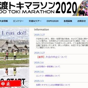 2020佐渡トキマラソンは中止。IRONMANセントレアは?