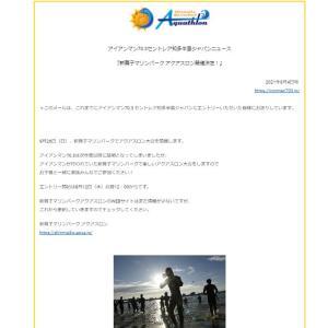 アイアンマン70.3セントレア知多半島ジャパンは来年以降に延期し、アクアスロン大会を開催