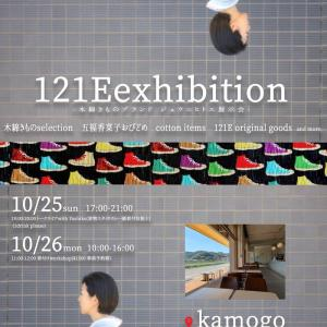 121Eexhibition@kamogoトークライブご案内〜