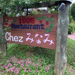 森の中のレストラン『シェみなみ』さんへ行ってきました
