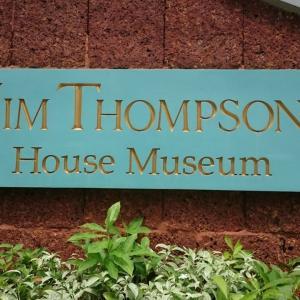 【バンコク観光】 ジムトンプソンの家 ===定番の観光地へ。200バーツは高いのでは?===