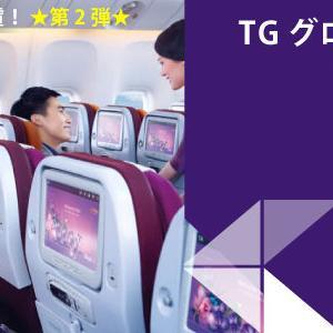 【タイ航空(TG)】便の限定なしの8日間限定「TG グローバル フラッシュセール運賃 第2弾」バンコク往復35000円~