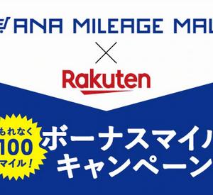 ANA【対象者限定キャンペーン】<もれなく100マイル>「楽天市場」のご利用でGETのチャンス!