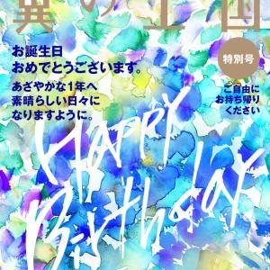 【番外編】Happy Birthday Mail   ===ANA vs AirAsia===