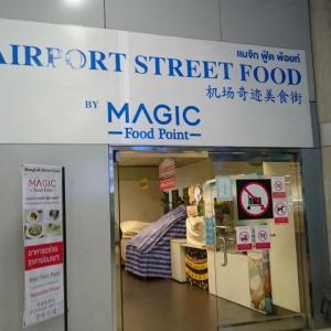 【スワンナプーム空港】 3Fに食堂街も。。。フードコートでローカル価格でローカルの味!等もあり食事を楽しむ。