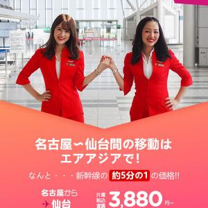 【AirAsia(エアアジア)】 名古屋✈仙台線 衝撃プライス!! 3,880円〜!
