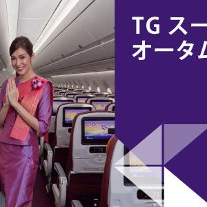 【タイ航空(TG)】TG スーパーディール オータム運賃 バンコク35000円~ ===今回はビジネスクラスもあり!バンコク150000円~===